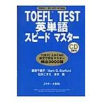 TOEFL TEST 英単語スピードマスター / 妻鳥千鶴子  〔単行本〕