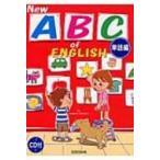 New ABC of ENGLISH 単語編 / 飯塚佐一  〔本〕