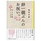 東京日記 卵一個ぶんのお祝い。 / 川上弘美  〔本〕