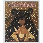 なめとこ山の熊 日本の童話名作選 / 宮沢賢治 ミヤザワケンジ  〔絵本〕