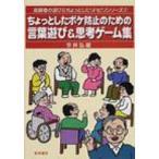 ちょっとしたボケ防止のための言葉遊び & 思考ゲーム集 高齢者の遊び & ちょっとしたリハビリシリーズ / 今井