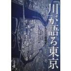 「川」が語る東京 人と川の環境史 / 東京の川研究会  〔本〕