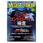 情シスの現場 vol.001 / 書籍  〔本〕