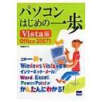 パソコンはじめの一歩 Vista版 Office 2