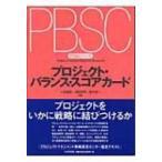 プロジェクト・バランス・スコアカード P2Mシリーズ / 小原重信  〔本〕