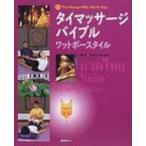 Yahoo!HMV&BOOKS online Yahoo!店タイマッサージ・バイブル ワットポースタイル / 大槻一博  〔本〕