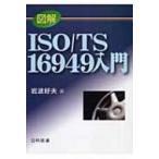 図解ISO / TS 16949入門 / 岩波好夫  〔本〕