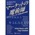 マーケットの魔術師 米トップトレーダーが語る成功の秘訣 ウィザードブックシリーズ / ジャック・d・シュワ