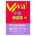 Viva!中級韓国語 / 野間秀樹  〔本〕