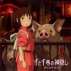 アニメ (Anime) / 千と千尋の神隠し - Soundtrack 国内盤 〔CD〕