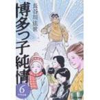 博多っ子純情  第6巻(中学生編)