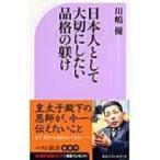 日本人として大切にしたい品格の躾け ベスト新書 / 川嶋優  〔新書〕