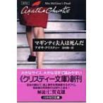マギンティ夫人は死んだ ハヤカワ文庫 / Agatha Christie アガサクリスティー  〔文庫〕