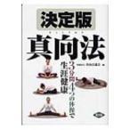 決定版 真向法 3分間4つの体操で生涯健康 健康双書 / 真向法協会  〔全集・双書〕