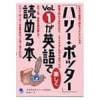 「ハリー・ポッター」Vol.1が英語で楽しく読める本 / クリストファー・ベルトン  〔本〕