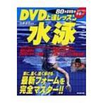 DVD上達レッスン 水泳 / 加藤健志  〔本〕