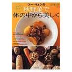 ウー・ウェンの秋野菜で体の中から美しく おなかすっきり! 別冊栄養と料理 / ウーウェン  〔ムック〕