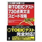新TOEICテスト730点英文法スピード攻略 実力確認できる演習問題付き! / 島本たい子  〔本〕
