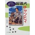 ショッピング日本初 盲導犬チャンピィ 日本初の盲導犬を育てた塩屋賢一ものがたり / 桑原崇寿  〔本〕