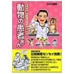 動物の患者さん まねき猫ホスピタルの診療日記 / 石井万寿美  〔単行本〕
