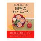 ミニフライパンひとつで毎日使える園児のおべんとう / 藤井恵  〔本〕