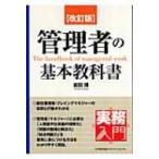 管理者の基本教科書 実務入門 / 吉田博  〔本〕