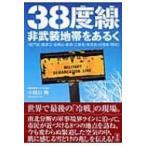 38度線・非武装地帯をあるく / 小田川興  〔本〕