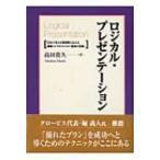 Yahoo!ローチケHMV Yahoo!ショッピング店ロジカル・プレゼンテーション 自分の考えを効果的に伝える戦略コンサルタントの「提案の技術」 / 高田貴久