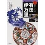 窯別ガイド 日本のやきもの 有田・伊万里 / 大橋康二  〔本〕