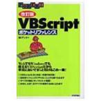VBScriptポケットリファレンス / アンク  〔本〕