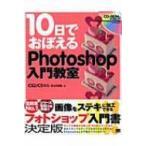10日でおぼえるPhotoshop入門教室 CS2 / CS対応 / 井上のきあ  〔単行本〕