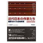近代日本の作家たち 建築をめぐる空間表現 / 黒田智子  〔本〕