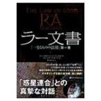 ラー文書 「一なるものの法則」 第1巻 / ドン・エルキンズ  〔本〕