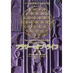 フラワー オブ ライフ   古代神聖幾何学の秘密 第1巻