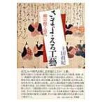 さまよえる工藝 柳宗悦と近代 / 土田眞紀  〔本〕
