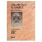 ゾルンホーフェン化石図譜 1 植物・無脊椎動物ほか / カール・アル...--15120