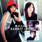 Garnet Crow ガーネットクロウ / 夢みたあとで  〔CD Maxi〕