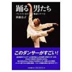 踊る男たち バレエのいまの魅惑のすべて / 新藤弘子