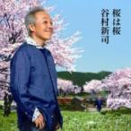 谷村新司 タニムラシンジ / 桜は桜 / 夢になりたい  〔CD Maxi〕