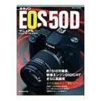 キヤノンeos50dマニュアル Canoneos50dworld / 書籍  〔ムック〕