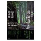 写真集 東海道の旅