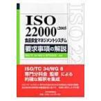 ISO22000: 2005 食品安全マネジメントシステム要求事項の解説 / ISO/TC34/WG8専門分科会  〔本〕