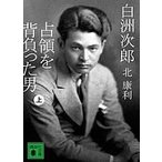 HMV&BOOKS online Yahoo!店で買える「白洲次郎 占領を背負った男 上 講談社文庫 / 北康利 〔文庫〕」の画像です。価格は572円になります。