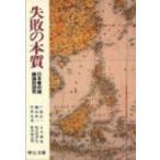 失敗の本質 日本軍の組織論的研究 中公文庫 / 戸部良一  〔文庫〕