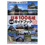 日本100名城公式ガイドブック 歴史群像シリーズ / 福代徹  〔ムック〕