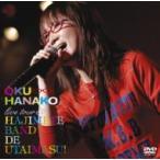 奥華子 オクハナコ / ライブツアー'08 はじめてバンドで歌います!  〔DVD〕