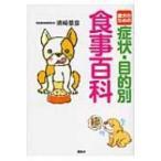 愛犬のための症状・目的別食事百科 / 須崎恭彦  〔本〕
