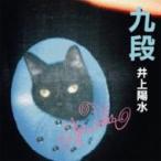 中古CD/井上陽水/九段(SHM-CD)
