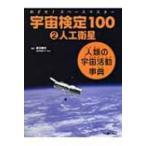 めざせ!スペースマスター 宇宙検定100 人類の宇宙活動事典 2 人工衛星 / こどもくらぶ編集部  〔本〕