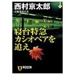 寝台特急カシオペアを追え 祥伝社文庫 / 西村京太郎  〔文庫〕